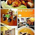 泰籍 Thai Chef