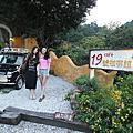 [美食]19號咖啡館-台北陽明山上