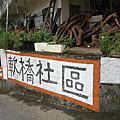 [旅遊]軟橋社區 彩繪村~不用到台中喔!!--新竹竹東