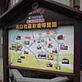 [旅遊]桃園也有彩繪村!!坑口彩繪藝術村~桃園蘆竹