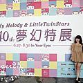 [展覽]2015 My Melody & LittleTwinStars夢幻特展-松山文創