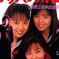 電影「スケバン刑事 風間三姉妹の逆襲」