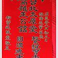 台北太原堂