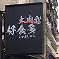2017.04.06 好食多涮涮鍋