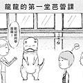 小 漫 畫