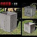 sun88產品介紹-創意建材-清水木紋花器