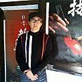 2013.12.19南瀛總爺藝文中心-輪島塗