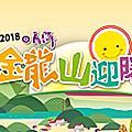2018日月潭花火節