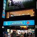 日月潭藥妝店