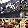 日月潭美食推薦-日月餐坊<水社中興停車場>邵族風味餐