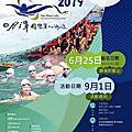 2019日月潭玩水節