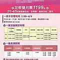2020九族櫻花祭全攻略
