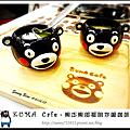 熊本熊部長陪你喝咖啡