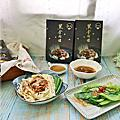 團購美食平價美食 【和秋美食】黑金肉燥推薦