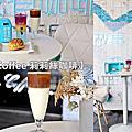 莉莉絲咖啡_台中平價咖啡_北屯區美食