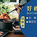 天圓地方職人鍋物_台中新時代火鍋