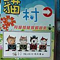 【遊記】猴硐貓咪樂園