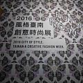 2016年10月8日風格臺南 創意時尚展