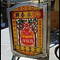 【2010台南賞蓮之旅】台南市安平區‧林永泰興蜜餞行、正合興蜜餞