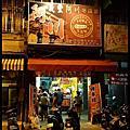 【2010台南賞蓮之旅】台南市中西區‧義豐冬瓜茶