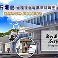 日本沖繩│沖繩旅遊│沖繩琉球│沖繩石垣島‧和昇清風會館-悠遊套裝行程 專屬環島司機