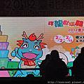 1010201~2012台北燈節