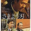2012.12.10徬徨之刃