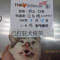 TNR yuchifan