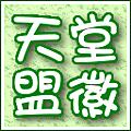 申請請到無名ninikuo04留言。天堂【圖案】盟徽