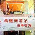 2016.07.10     台灣高鐵南港站2016.07.01 正式啟用通車了!