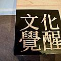 12-01一起迷上的台灣文學館