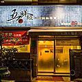高雄-五鮮級平價鍋物(信守街)