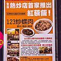 高雄-123炒螺肉