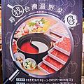 高雄-溫野菜