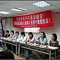 20081027性侵害案件記者會