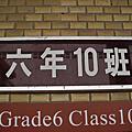 六年十班同學會