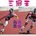 【10年】0627北縣主委盃溜冰錦標賽
