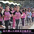 【11年】0207南大灣vs北超級直排輪寒訓之Day1相見歡