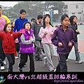 【11年】0207南大灣vs北超級直排輪寒訓之Day4認真練習中