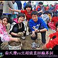 【11年】0207南大灣vs北超級直排輪寒訓之Day6焢窯好好玩