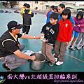 【11年】0207南大灣vs北超級直排輪寒訓之Day2新春團拜