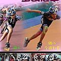 【12年】0602全國會長盃溜冰錦標賽