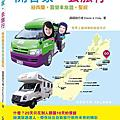 開著家去旅行:紐西蘭露營車旅遊聖經