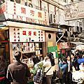 《香港》中環蘭芳園