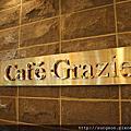 《台南》義式屋 古拉爵 Cafe Grazie
