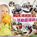20140905NUK媽媽教室