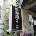 0905-員林素湘園