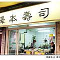 0911台中一中街澤本壽司+阿月紅茶冰