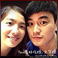 ★2013.08.25【Ten 屋好吃文字燒初體驗】★
