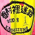 2012.8.4高雄左營自助新村